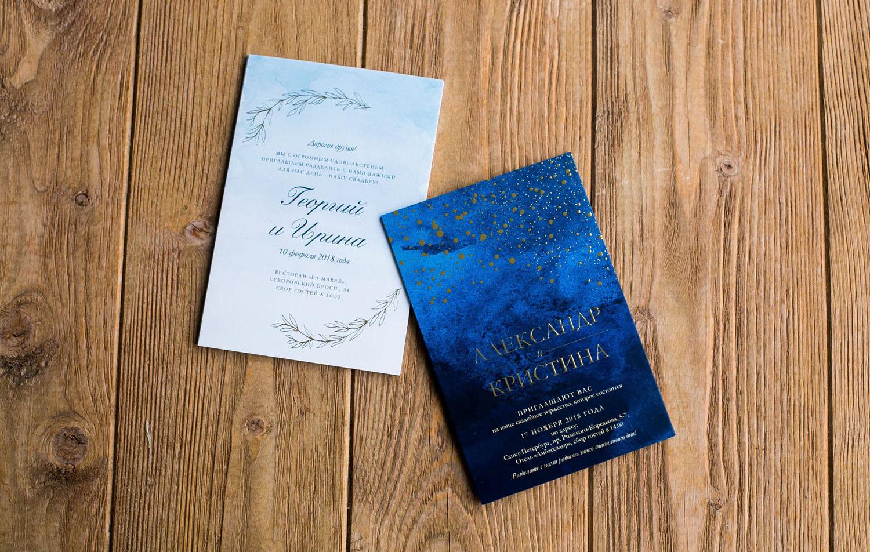 Приглашение с печатью фольгой