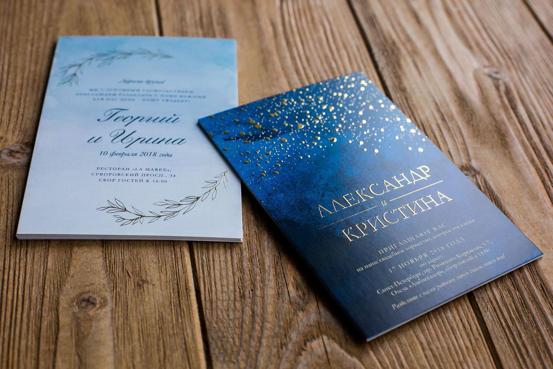 Персонализация приглашения