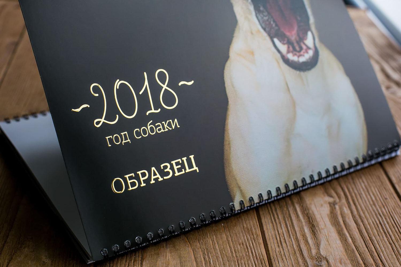 Календарь трио фольга
