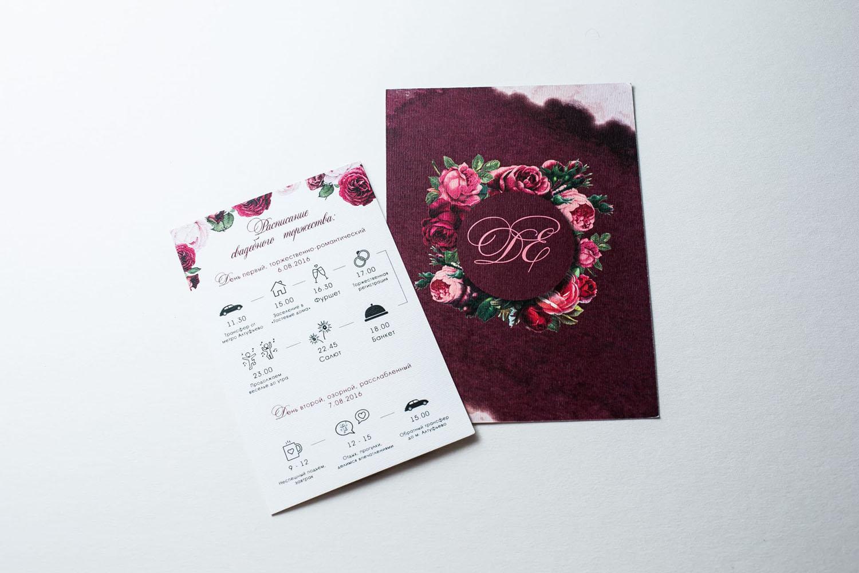 Расписание свадьбы