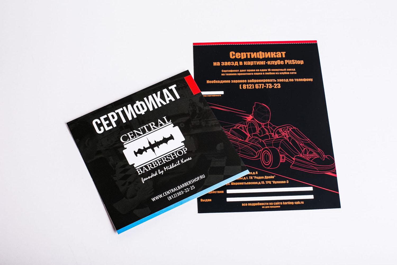 Сертификаты разные