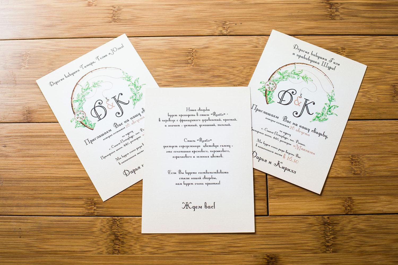 Приглашение на свадьбу D&K